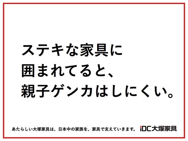 コピーライターの長谷川哲士さんが作った大塚家具のキャッチコピー