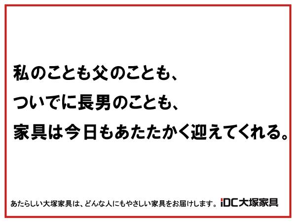 大塚家具のキャッチコピー(冗談)