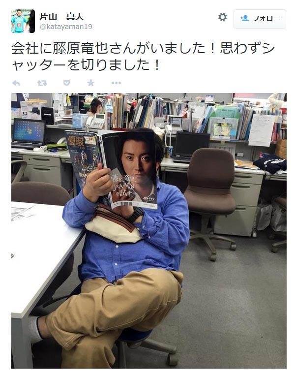 会社に藤原竜也さんがいました