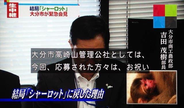 高崎山動物園サル第1号赤ちゃん命名問題