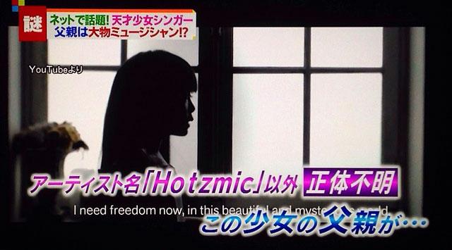 Hotzmic(ホツミック)はつんくの娘