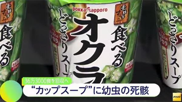 ポッカのカップスープに幼虫混入