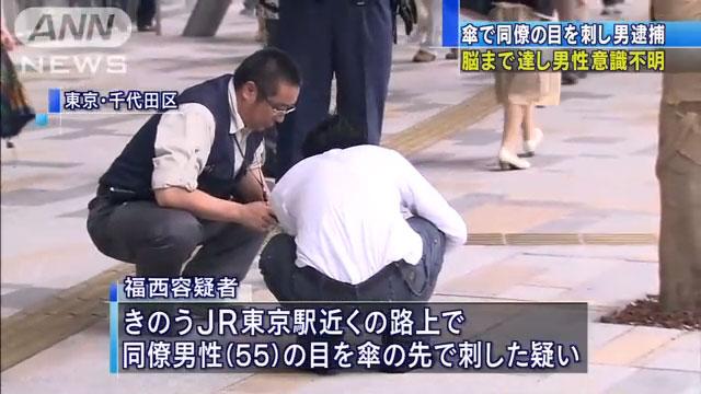 口論になり傘で同僚殴る、目に刺さり重体