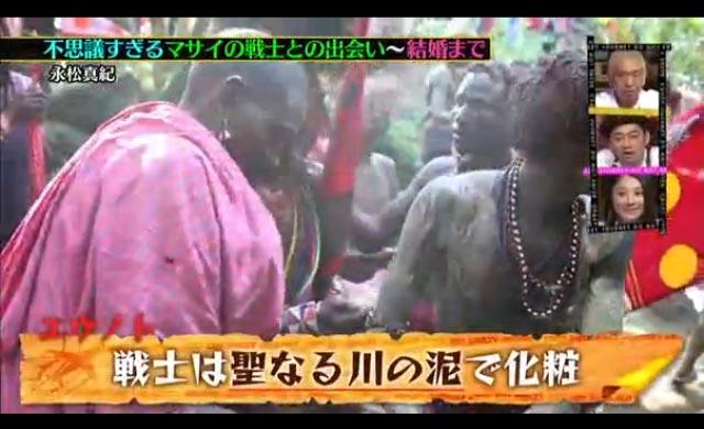 マサイ族に嫁いだ女性の語るマサイの世界