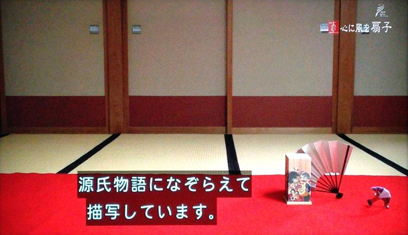 美の壺「心に風を 扇子」源氏物語になぞらえて描写している