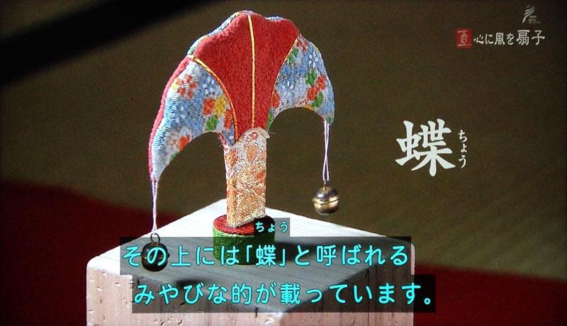 美の壺「心に風を 扇子」蝶の説明