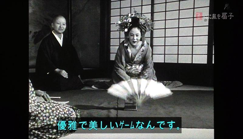 美の壺「心に風を 扇子」昔の映像