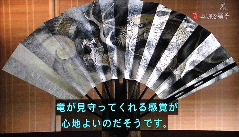 美の壺「心に風を 扇子」