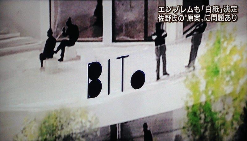 五輪エンブレム佐野研二郎パクリ問題顛末記