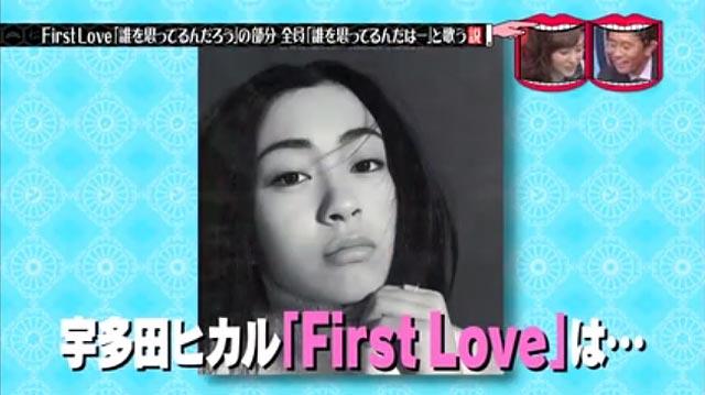 宇多田ヒカルの「First Love」を歌うと「誰を思ってるんだはー」になる