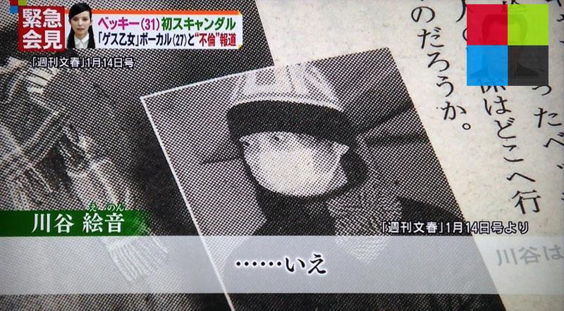 ベッキーとゲスの極み乙女の川谷絵音不倫報道
