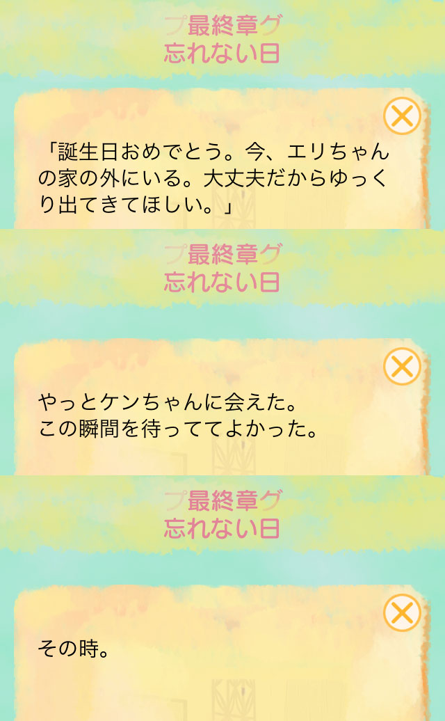 ベッキーと『ゲスの極み乙女。』川谷絵音の恋愛ゲームアプリ