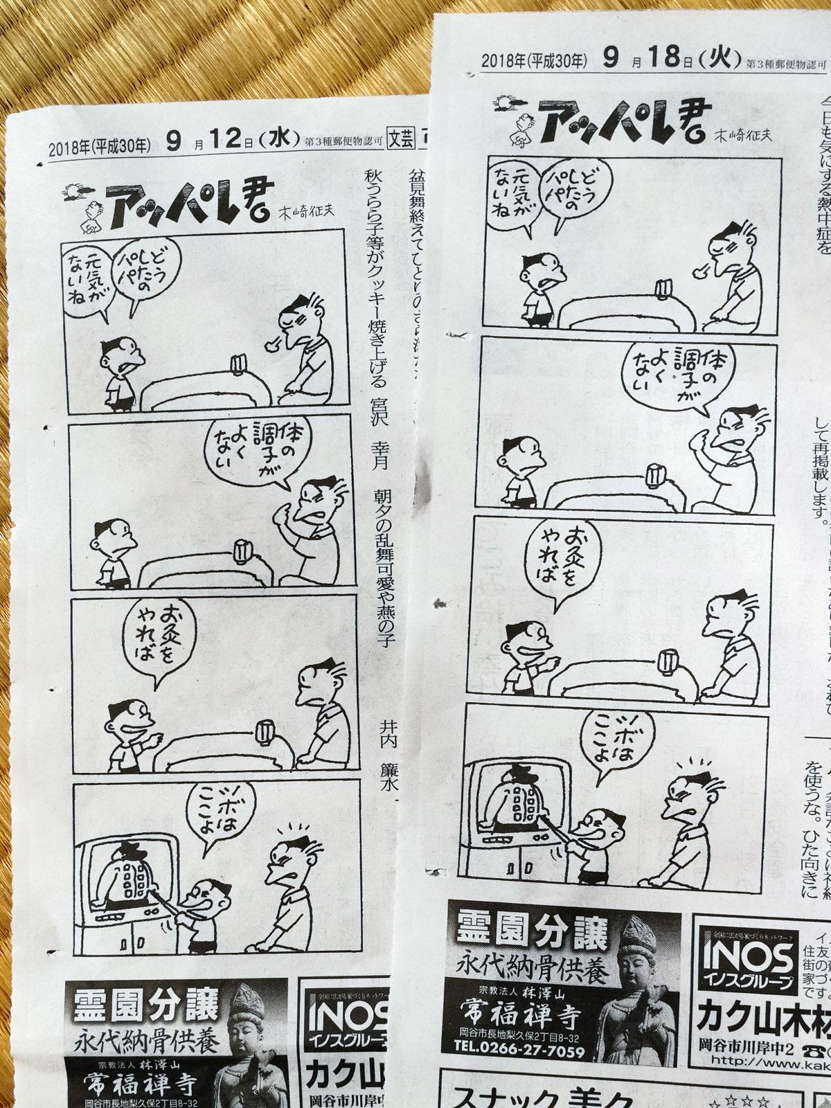 岡谷市民新聞の4コマ漫画