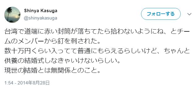 Twitter:Shinya Kasugaさんのツイート