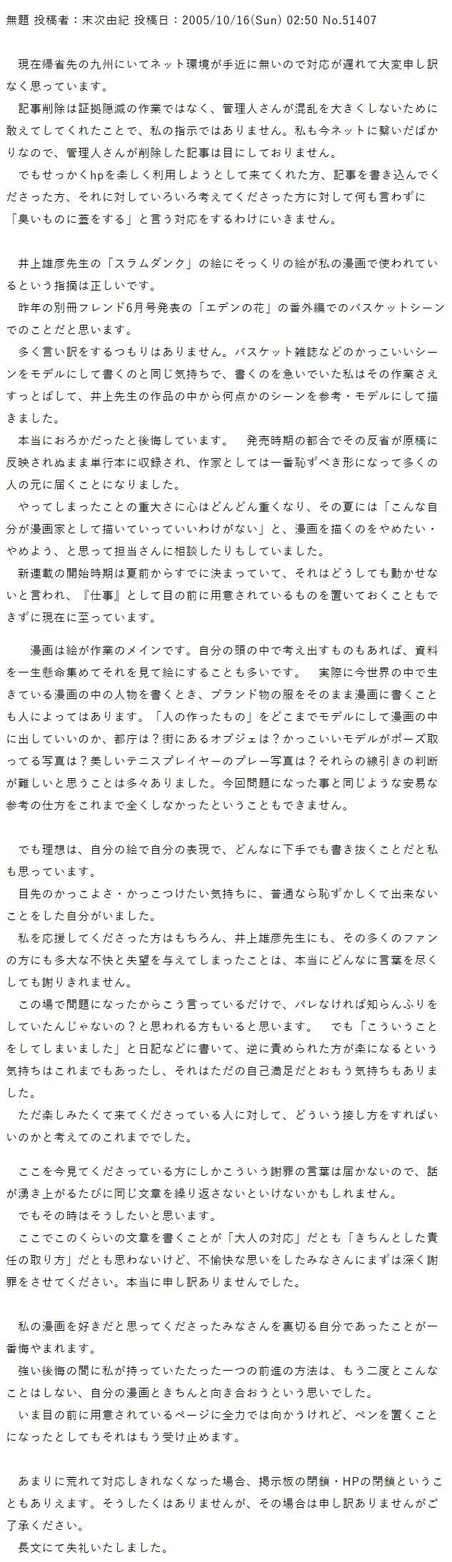 公式サイト閉鎖直前の末次由紀氏の書き込み