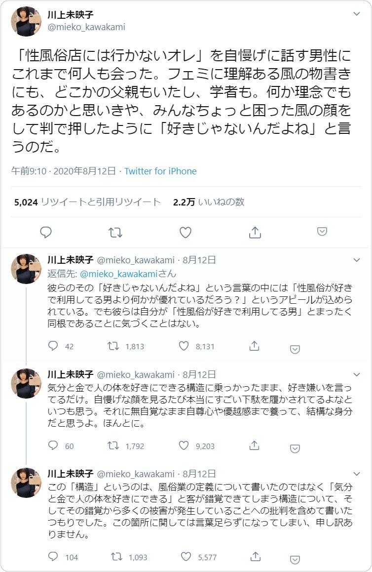 川上未映子さんはTwitterを使っています 「「性風俗店には行かないオレ」を自慢げに話す男性にこれまで何人も会った…」