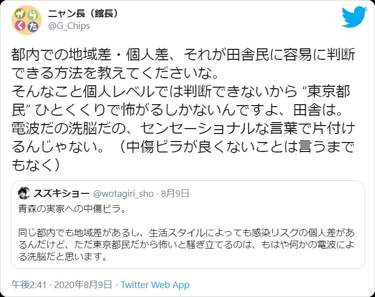ニャン長(館長)さんはTwitterを使っています
