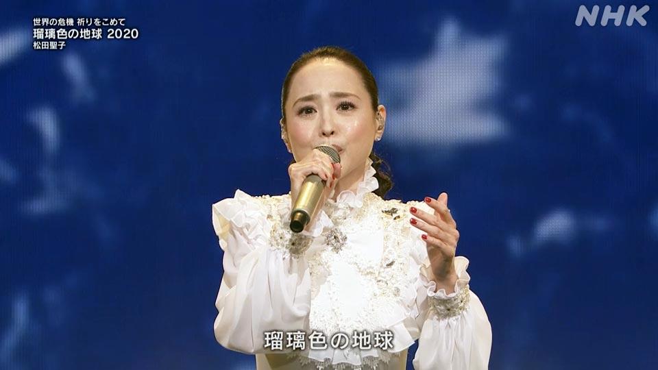 松田聖子『瑠璃色の地球 2020』