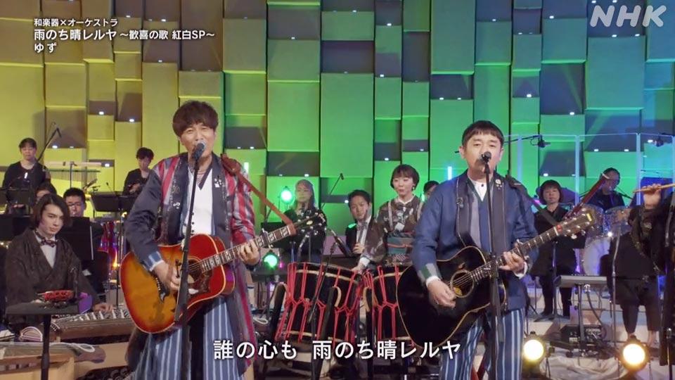 ゆず『雨のち晴レルヤ ~歓喜の歌 紅白SP~』