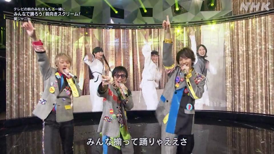 関ジャニ∞『みんなで踊ろう!前向きスクリーム!』