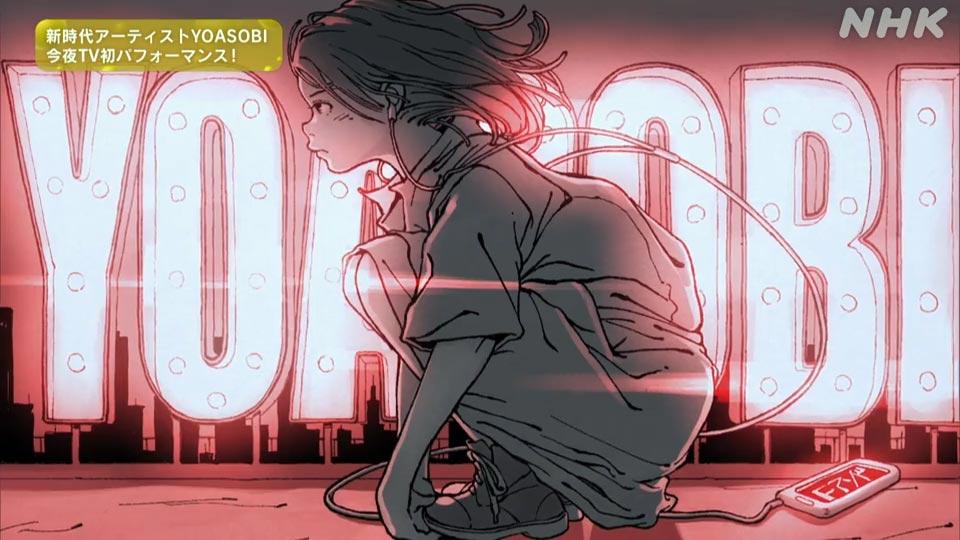 YOASOBI『夜に駆ける』