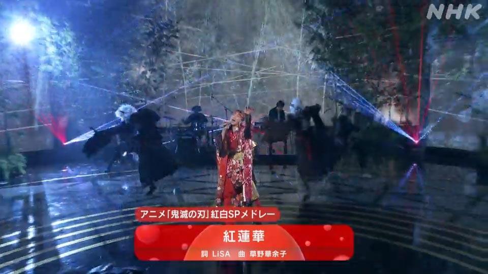 LiSA『アニメ「鬼滅の刃」紅白SPメドレー』