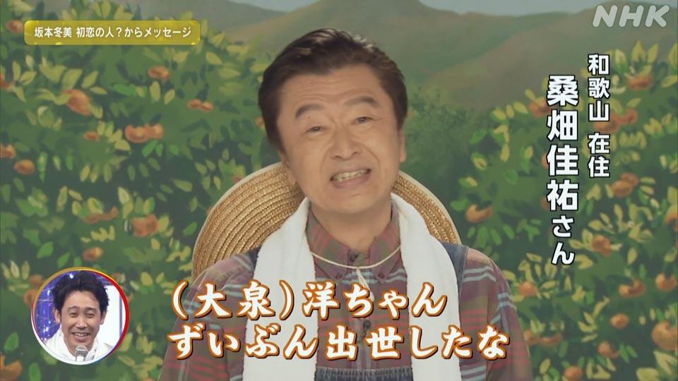 """桑""""畑""""佳祐さん"""
