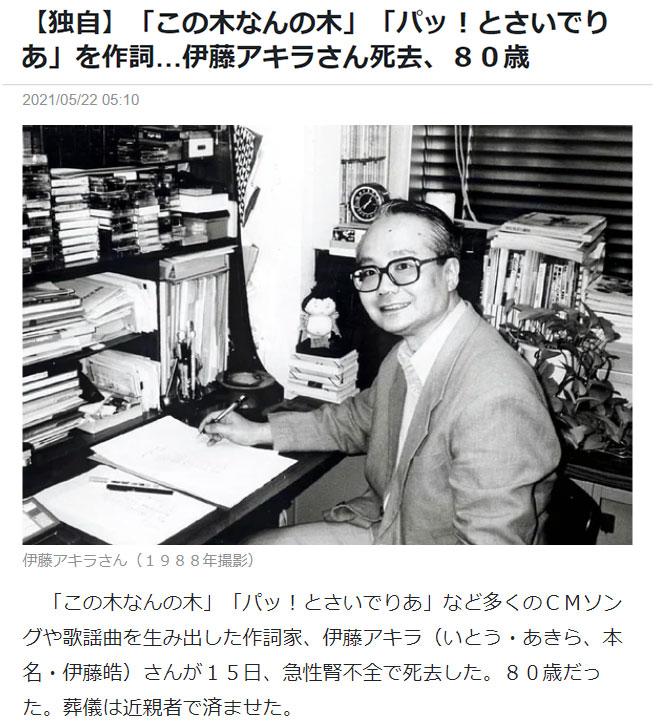 作詞者の伊藤アキラさんは半月前に亡くなっていた