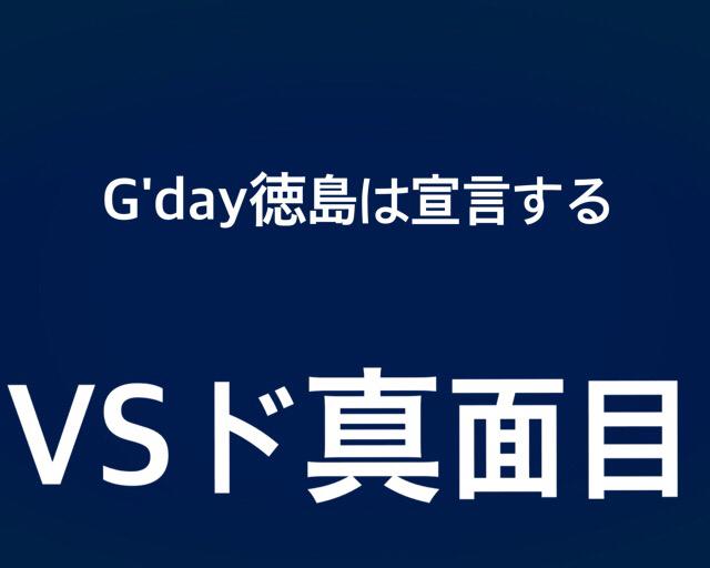 f:id:gdaytokushima:20160523084355j:plain