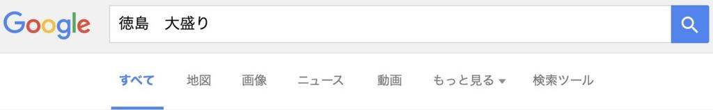 f:id:gdaytokushima:20160615165954j:plain