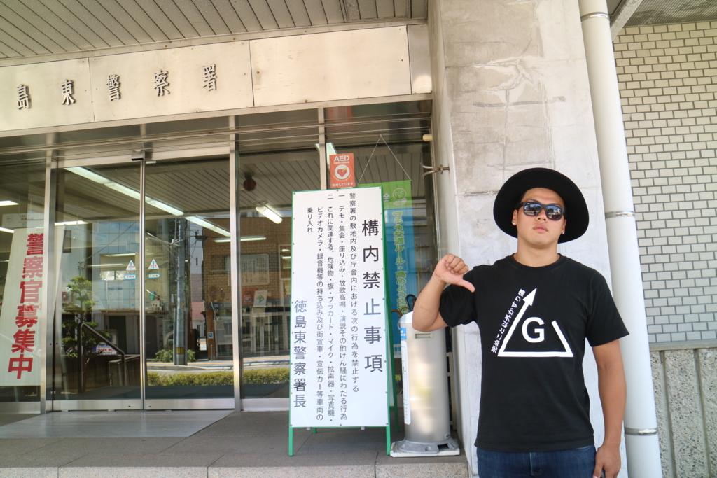 f:id:gdaytokushima:20160822211937j:plain