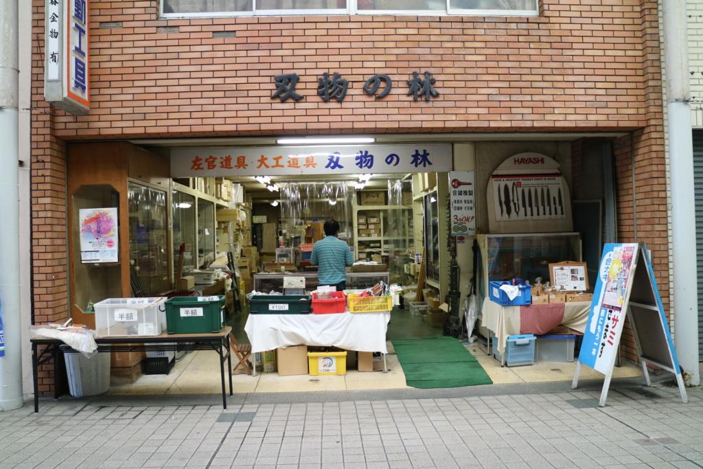 f:id:gdaytokushima:20160830201941j:plain