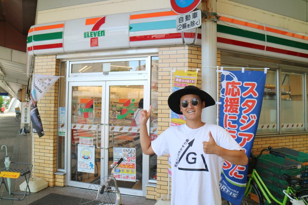 f:id:gdaytokushima:20160830202357j:plain