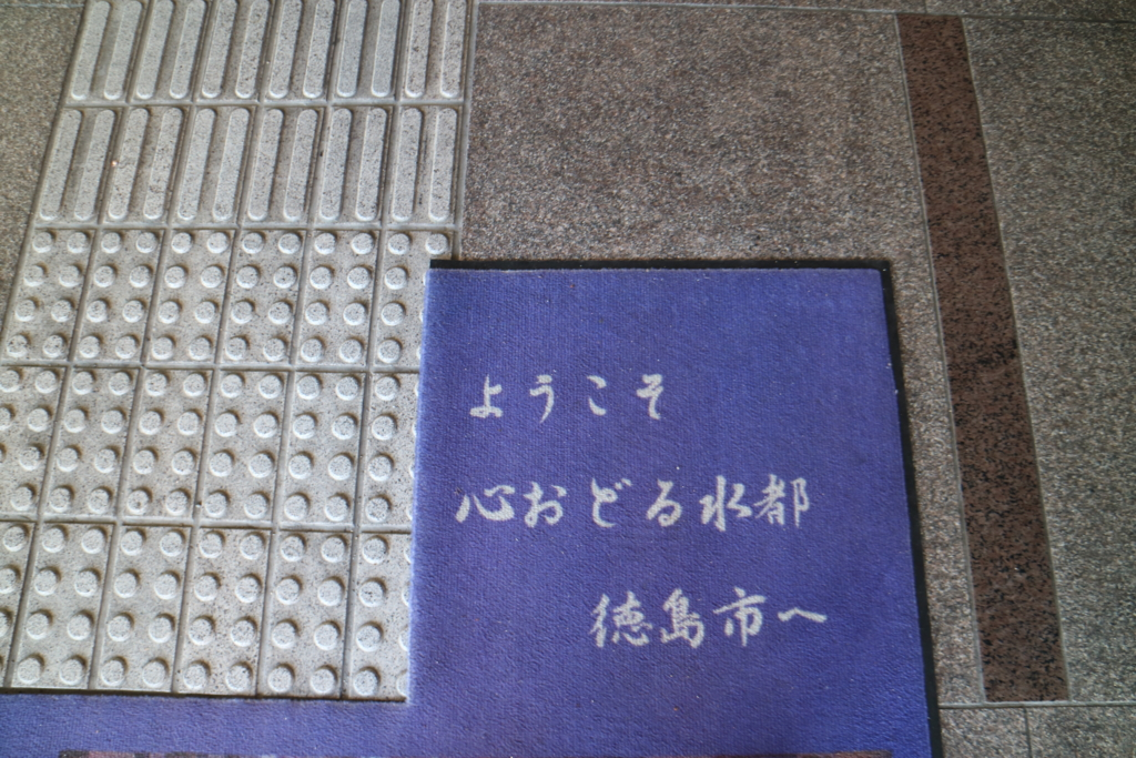 f:id:gdaytokushima:20160831191426j:plain