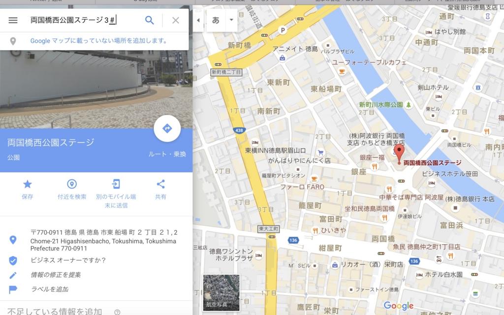 f:id:gdaytokushima:20160831194539j:plain