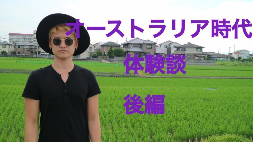 f:id:gdaytokushima:20160929190824j:plain
