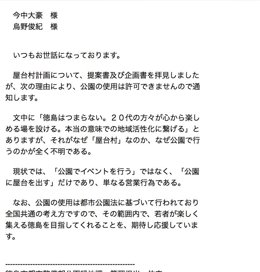 f:id:gdaytokushima:20161012151440j:plain