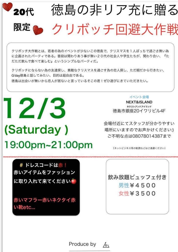 f:id:gdaytokushima:20161113215002j:plain
