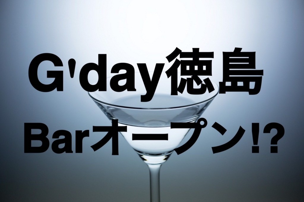 f:id:gdaytokushima:20170119191125j:plain