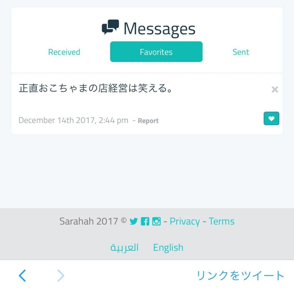 f:id:gdaytokushima:20171214160038j:plain