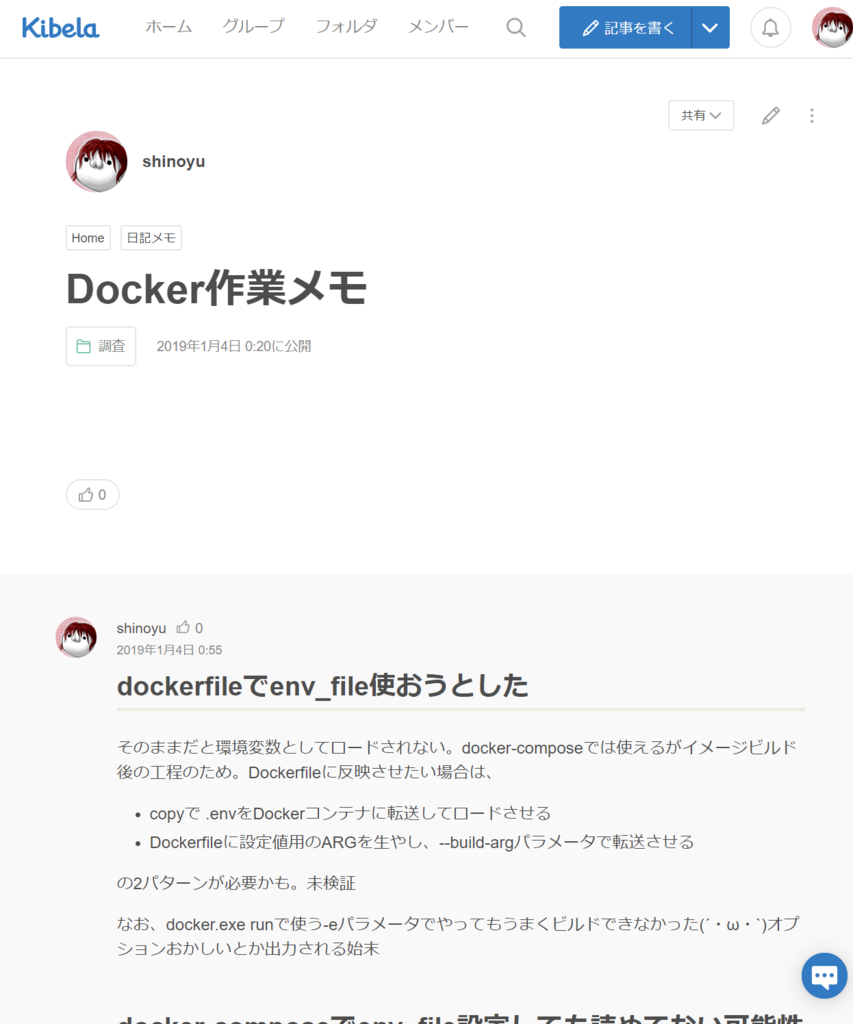 f:id:gdgd-shinoyu:20190104175233p:plain