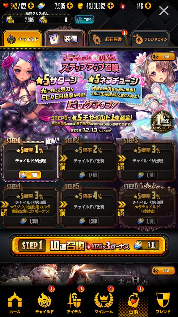 f:id:ge-memo_hiroori:20181213025019p:image