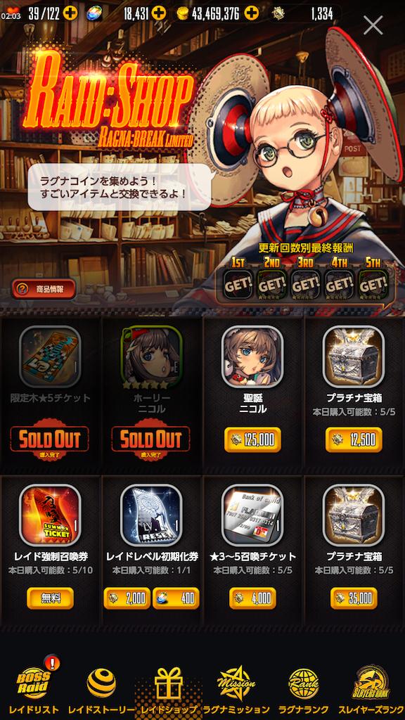 f:id:ge-memo_hiroori:20181227000016p:image