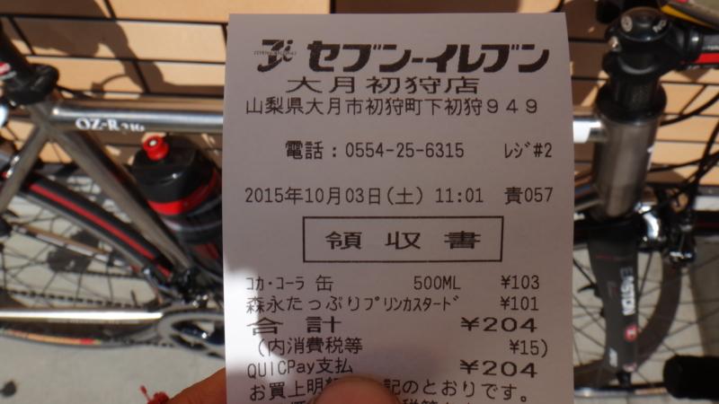 f:id:gearmasher:20151003110543j:image:w360