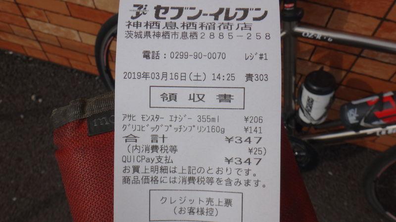 f:id:gearmasher:20190316143102j:plain
