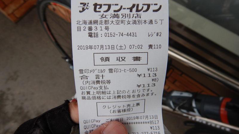 f:id:gearmasher:20190713070319j:plain