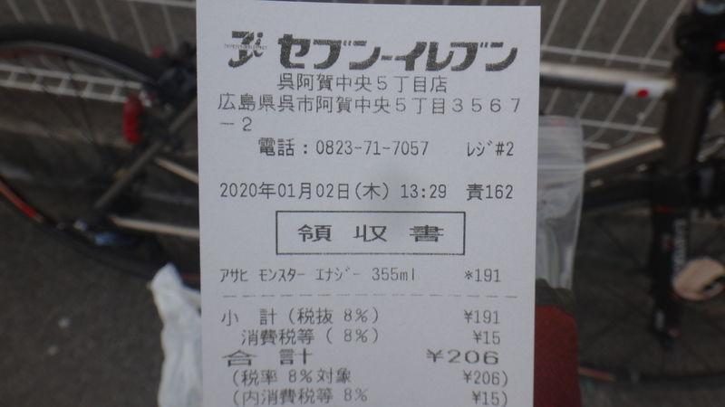 f:id:gearmasher:20200102133730j:plain