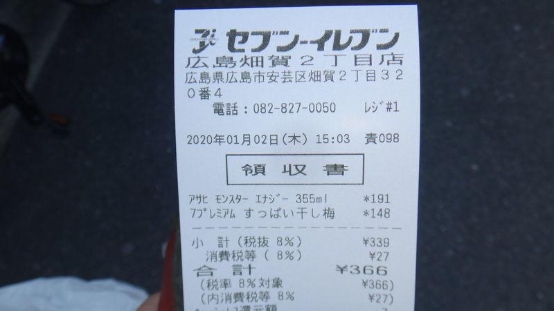 f:id:gearmasher:20200102151134j:plain