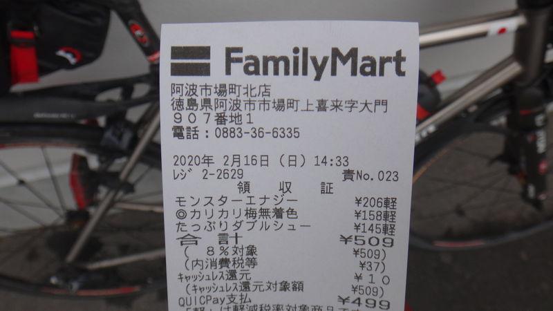 f:id:gearmasher:20200216143546j:plain