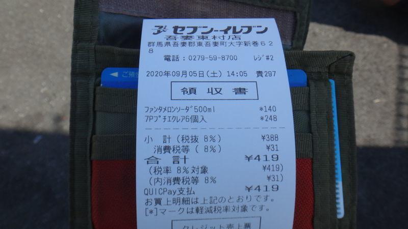 f:id:gearmasher:20200905141641j:plain